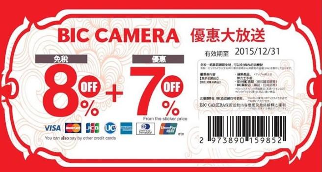 big camera,dyson,必酷,日本,東京 @VIVIYU小世界