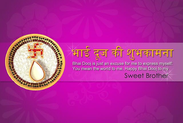 Happy bhai dooj 2018 wishes images sms quotes status images scraps facebook whatsapp status and quotes you can convey your happy bhai dooj festival 2018 wishes greetings to your friends m4hsunfo