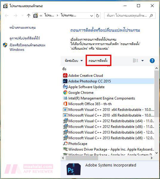 delete app windows 10