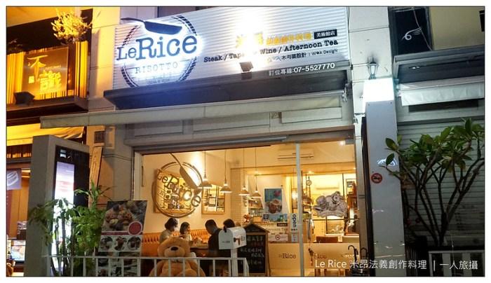 Le Rice 米昂法義創作料理 01