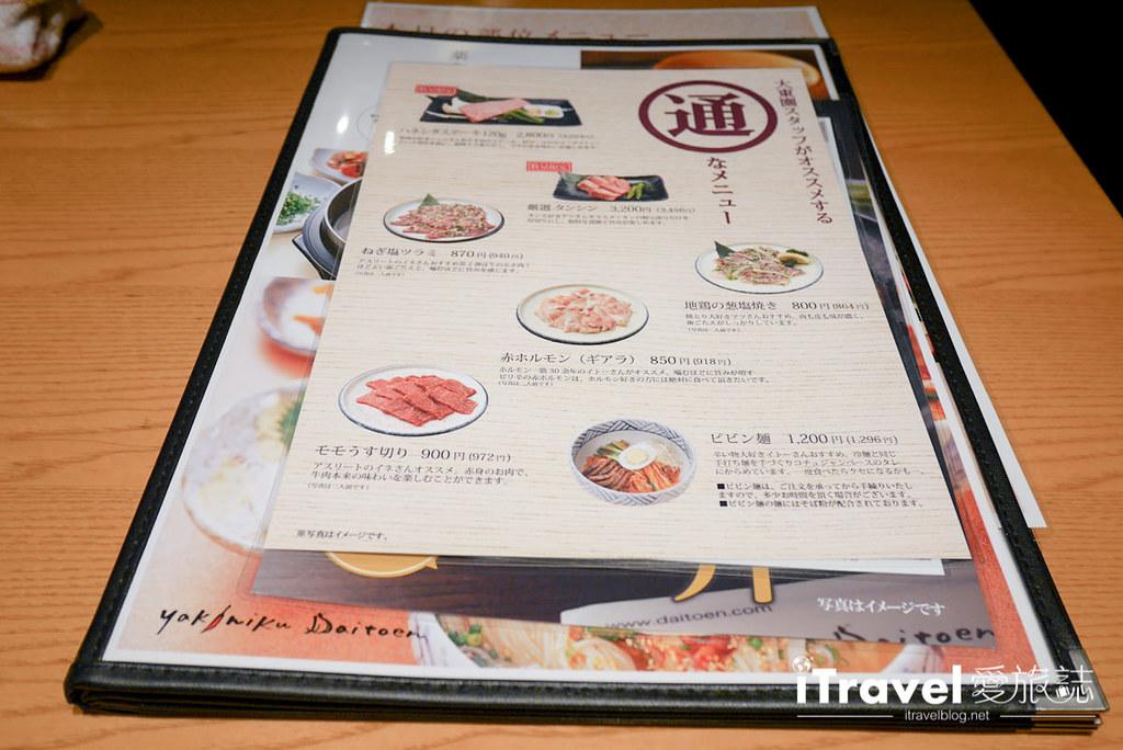 福冈美食餐厅 大东园烧肉冷面 (30)