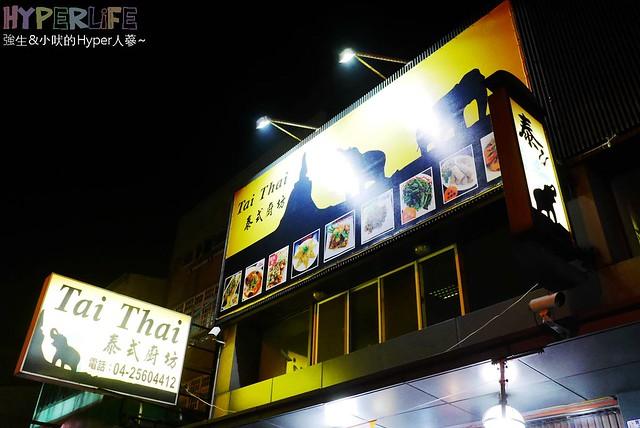 Tai Thai泰式廚坊 (1)