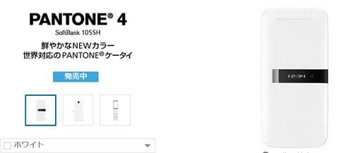 FireShot Capture 63 - PANTONEツョ 4 105SH ・医ヱ繝ウ繝医Φ 4_ - http___www.softbank.jp_mobile_products_list_105sh_-min