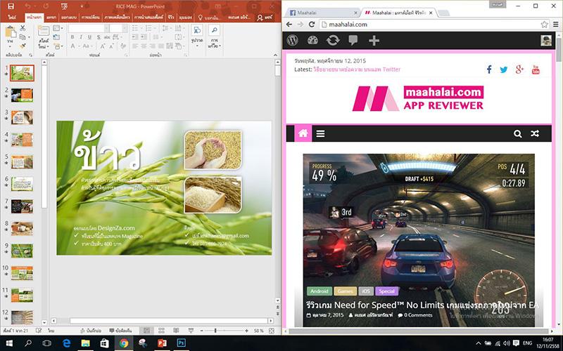 Windows 10 Split View