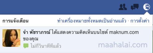 Facebook Comment Notification