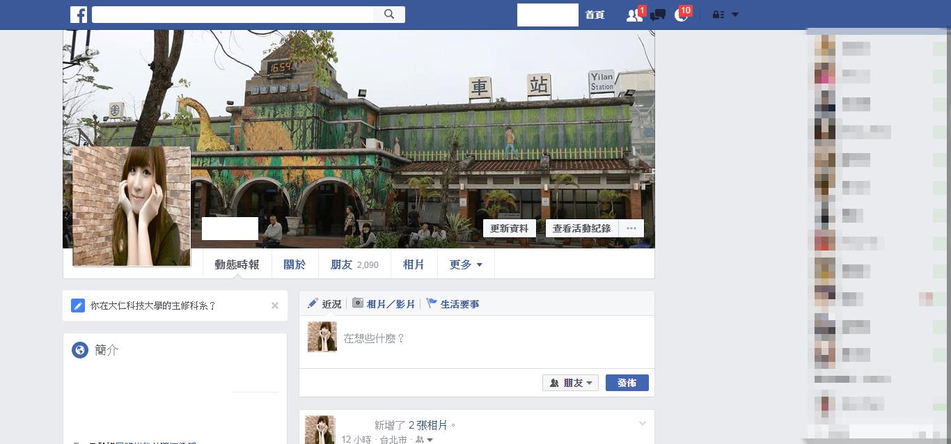 【Facebook】FriendMining搭配檢視角度找出臉書上的真正好友 FB按讚 回應 追蹤 關心 刪除佔友/幽靈人口 @ 羽諾的 ...