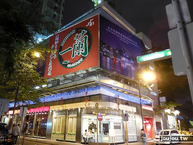 [食記] 一蘭拉麵-香港尖沙咀分店 - 啾啾姊姊