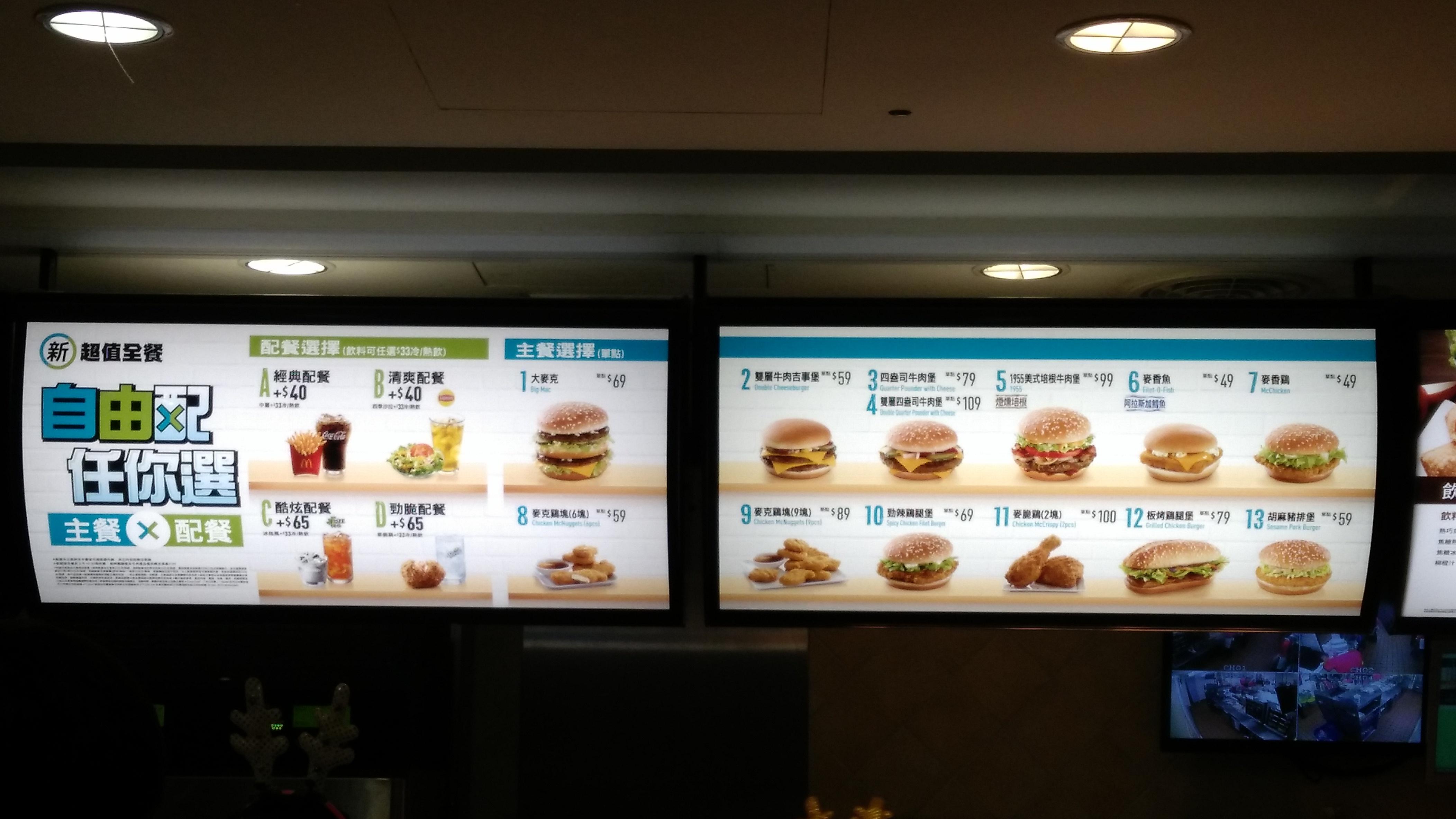 凱之日常 YK's Life: 2016麥當勞新超值全餐 自由配任你選 價位 價格表