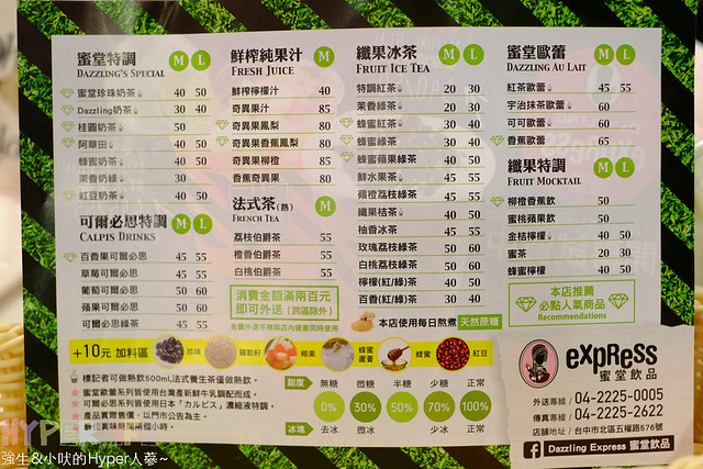 Dazzling Café & Restaurant 台中旗艦店 (22)