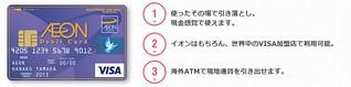 FireShot Capture 65 - 繧、繧ェ繝ウ繝・ン繝・ヨ繧ォ繝シ繝会ス懈坩繧峨@縺ョ繝槭ロ繝シ繧オ繧、繝・- http___www.aeon.co.jp_creditcard_lineup_aeondebit.html-min