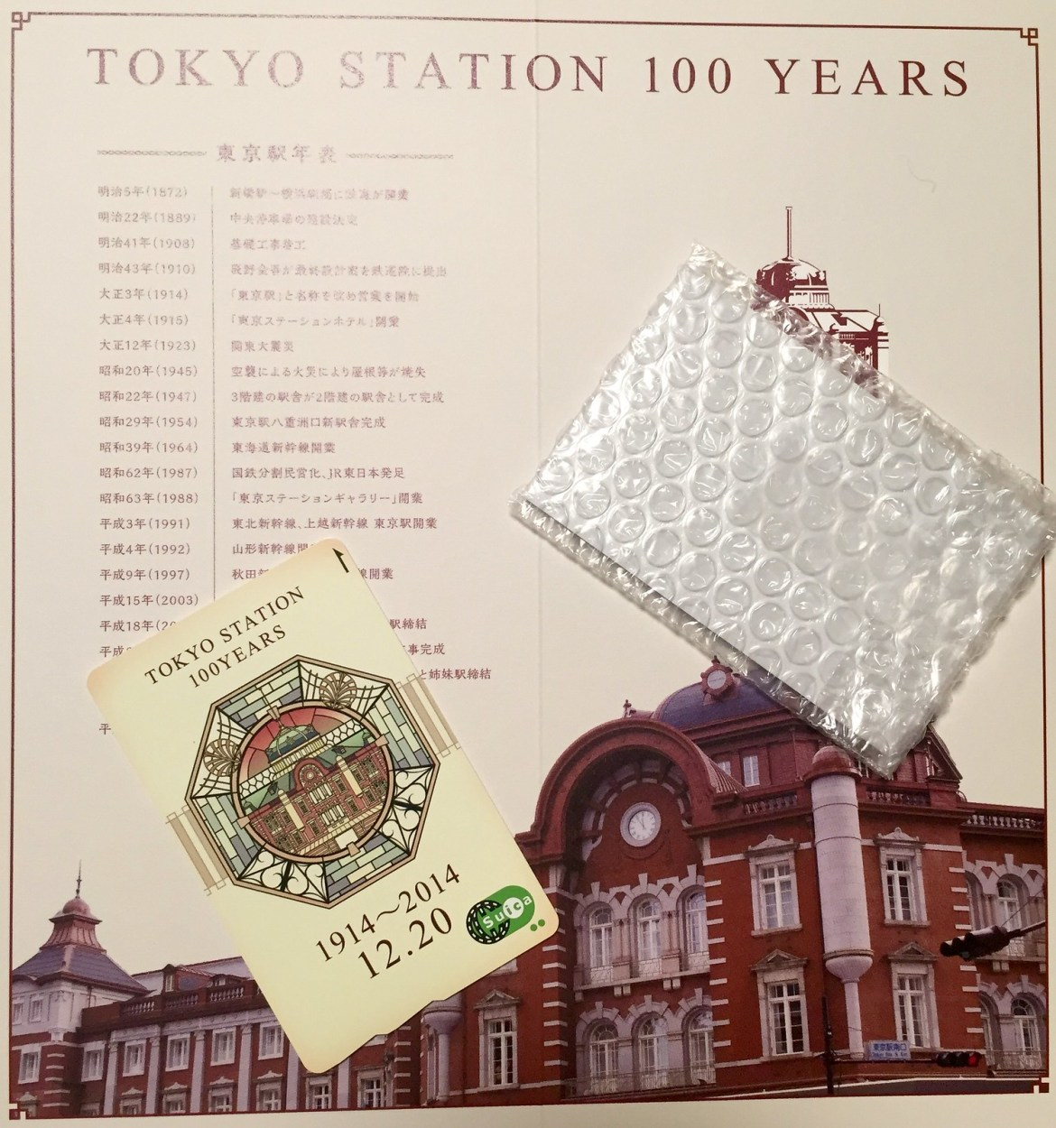 Tokyo Station 100 Year Anniversary Card