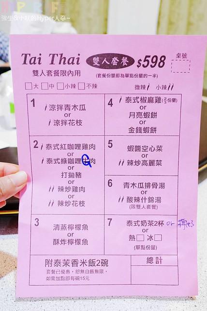 Tai Thai泰式廚坊 (34)