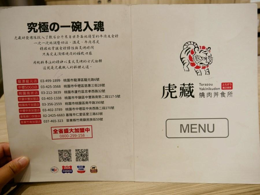 [桃園美食]虎藏燒肉丼食所.南平店|藝文特區附近美食~平價消費.白飯、飲料、湯品免費吃到飽 @VIVIYU小世界