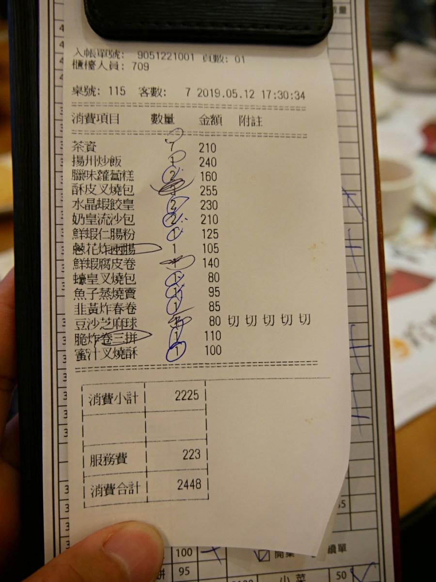 [台北美食]京星港式飲茶 PART2|台北東區排隊名店~港式點心與熱炒.24小時營業全天候不打烊 @VIVIYU小世界