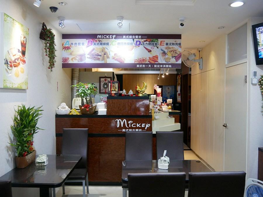 [桃園美食]mickep米淇美式早午餐|藏在巷弄之中的平價早午餐~推薦薯泥系列餐點 @VIVIYU小世界