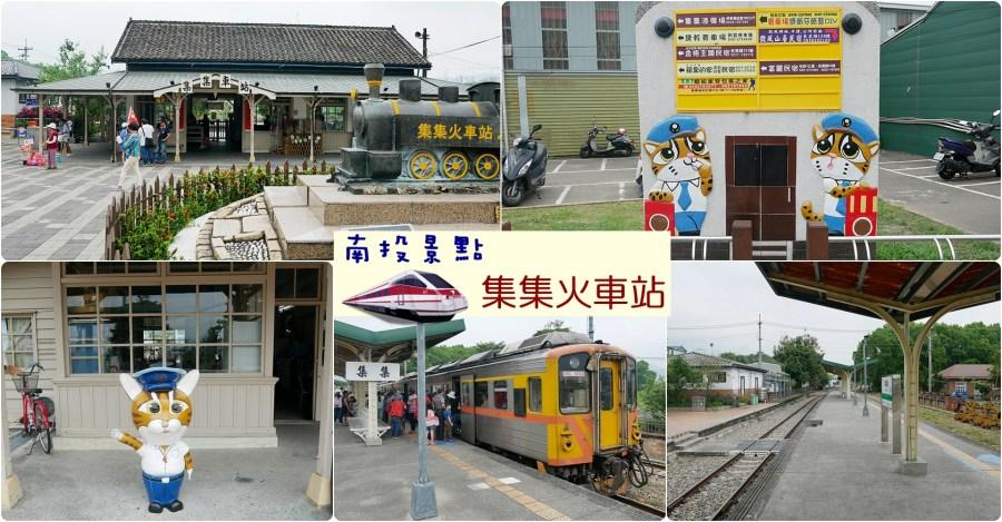 [南投景點]集集火車站|集集知名地標~復古車站~換證即可免費入內參觀月台 @VIVIYU小世界