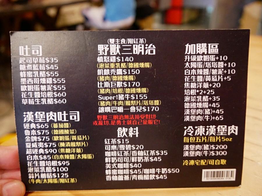 [中壢美食]豪秋吐司|中原商圈學生的最愛~平價超大野獸三明治.張開嘴大口咬 @VIVIYU小世界