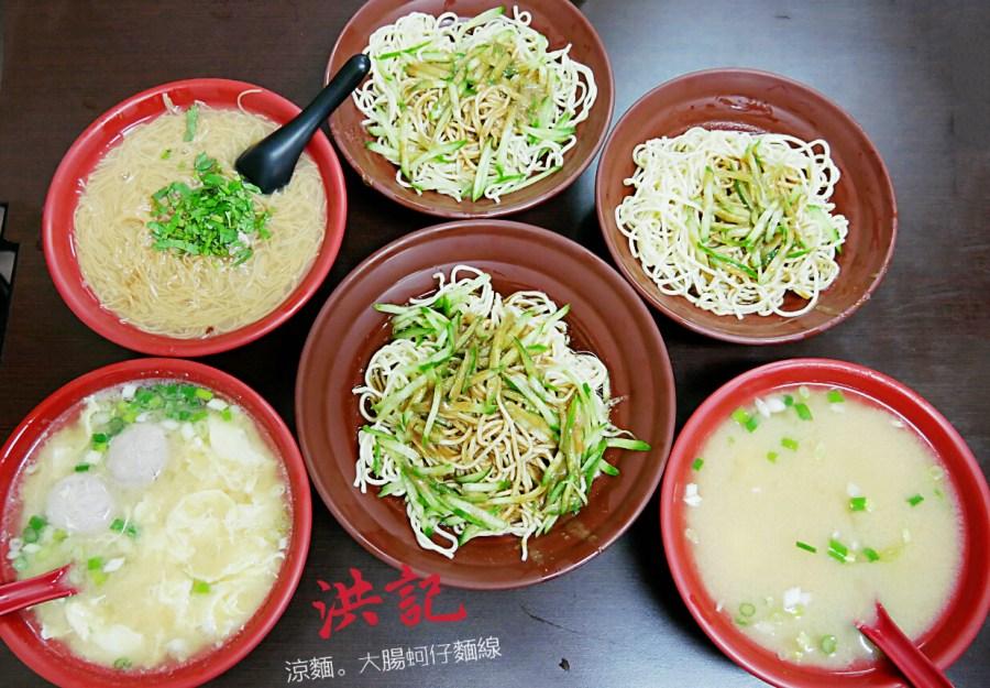 味噌湯,在地美食,大腸蚵仔麵線,桃園美食,民族路,洪記涼麵,道地涼麵 @VIVIYU小世界