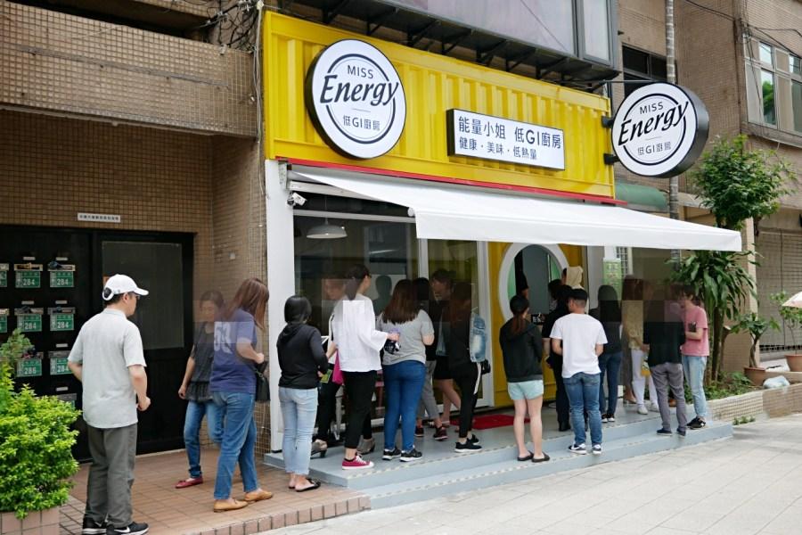Miss Energy,Miss Energy低gi廚房,低gi廚房,低熱量,桃園便當,桃園市政府,桃園市政府美食,桃園美食 @VIVIYU小世界