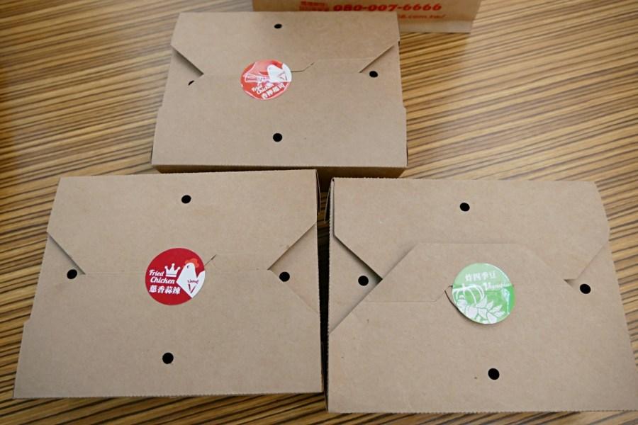 (關門大吉)[桃園美食]全新拿坡里炸雞.桃愛店|愛買美食街~不再被pizza耽誤的現點現炸炸雞.新增三種調味酥炸棒腿 @VIVIYU小世界