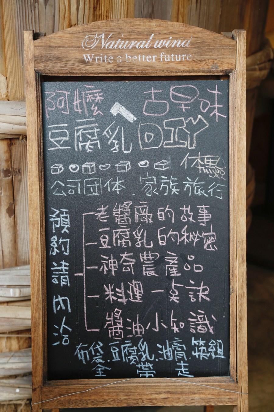 [花蓮美食]新味醬油 花蓮市區觀光新景點~阿嬤古早味豆腐乳DIY.依照古法釀製醬油滿滿豆麥香 @VIVIYU小世界