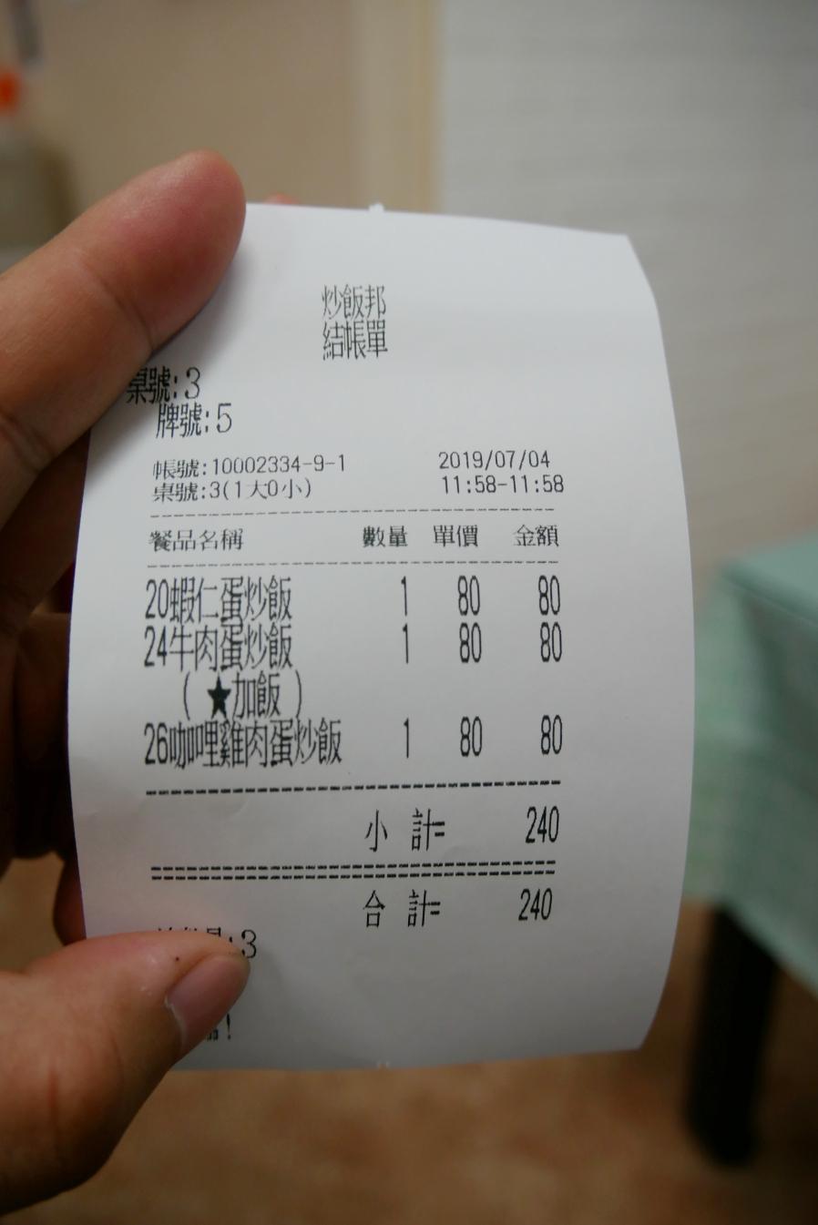 [桃園美食]犇牛炒飯邦 庶民食堂創意炒飯2.0升級版~加飯、喝湯、茶飲免費供應 @VIVIYU小世界