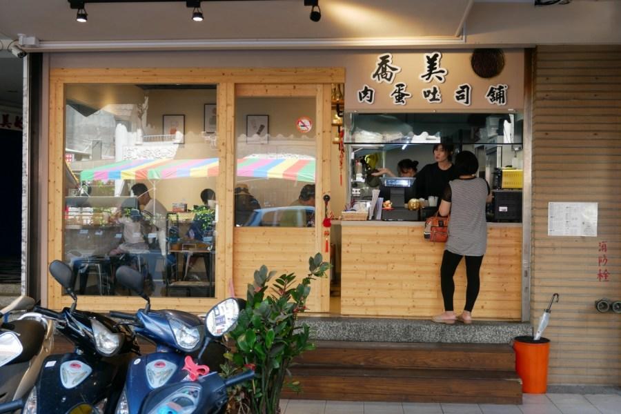 (關門大吉)[桃園美食]喬美肉蛋吐司|朝陽森林公園附近的營養早餐店~純手工碳烤土司‧澎派的美味內餡 @VIVIYU小世界