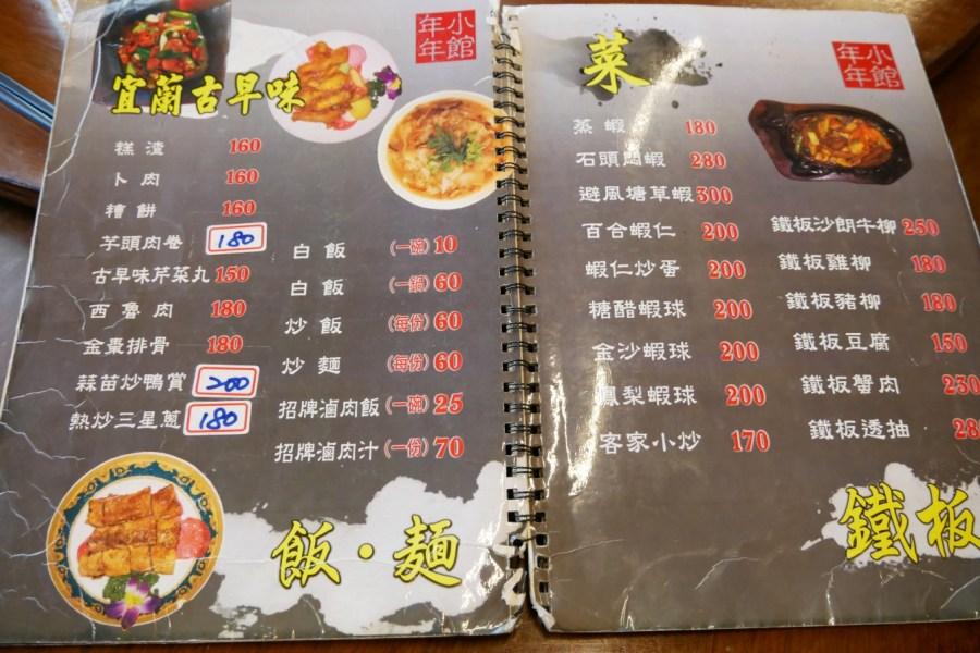 [宜蘭美食]礁溪火車站附近餐廳|年年小館~在地人也常到訪的古早味餐廳.經濟又實惠 @VIVIYU小世界