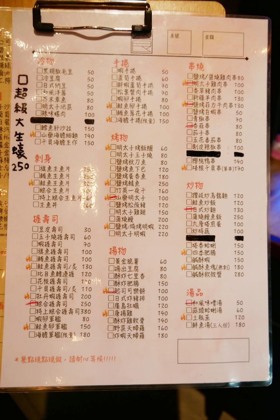 [桃園美食]食代居酒屋 延平公園附近~只供應晚餐宵夜時段.推薦串燒烤物 @VIVIYU小世界