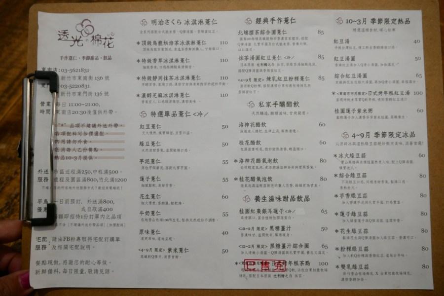 [新竹美食]透光棉花|南大公園旁文青風甜品店~清涼消暑手作薏仁&綠豆蒜 @VIVIYU小世界