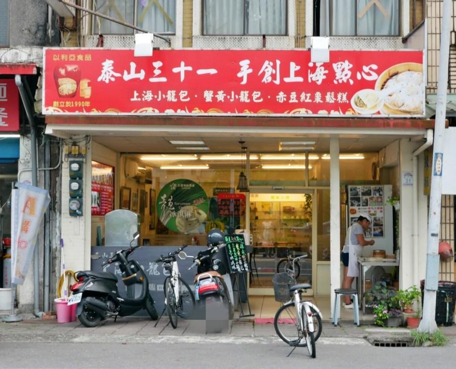 [宜蘭美食]泰山三十一.手創上海點心|融入在地特色~鴨賞小籠包.三星蔥肉小籠包 @VIVIYU小世界