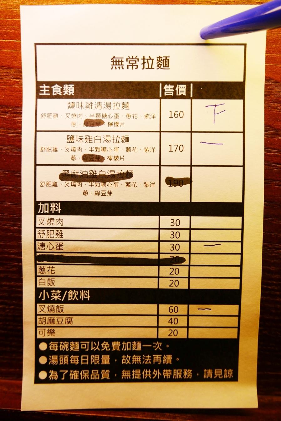 [八德美食]無常拉麵|廣福路上新開拉麵店~日式攤車舒肥雞搭配雞白濃湯拉麵清爽不油膩 @VIVIYU小世界