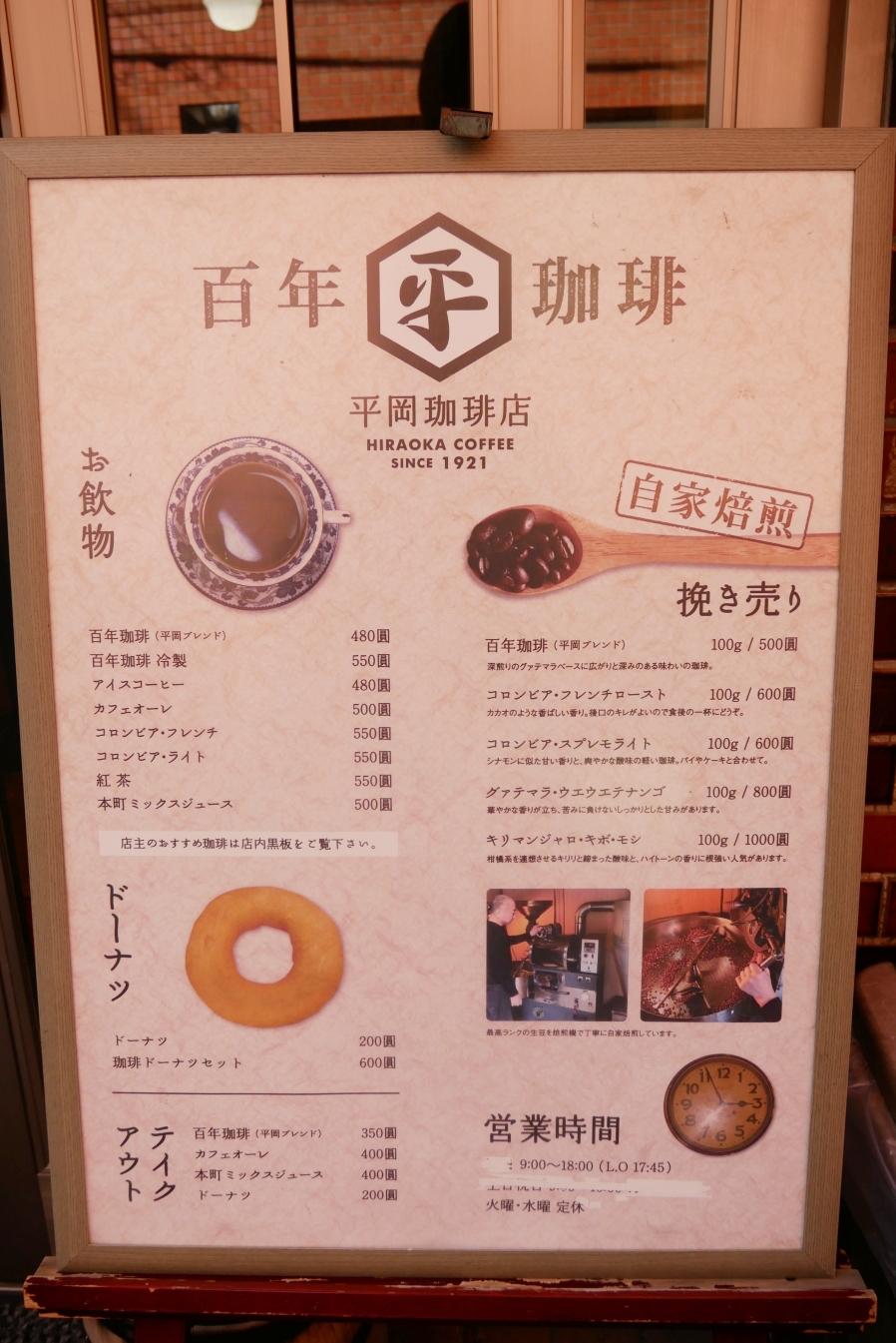[大阪美食]關西地區最老咖啡館|平岡珈啡店~創立於大正十年.近百年歷史的懷舊咖啡館 @VIVIYU小世界