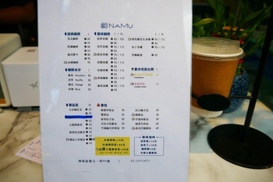 [桃園美食]拿沐Namu.藝文店|桃園中正藝文特區新開外帶飲料咖啡~夢幻漸層飲品&熊熊包 @VIVIYU小世界