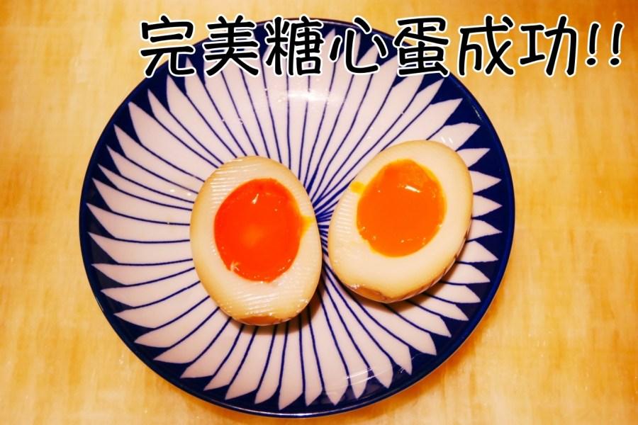 [烹飪]日式糖心蛋/溏心蛋作法一次就成功 不會失敗的省錢自製半熟蛋 @VIVIYU小世界