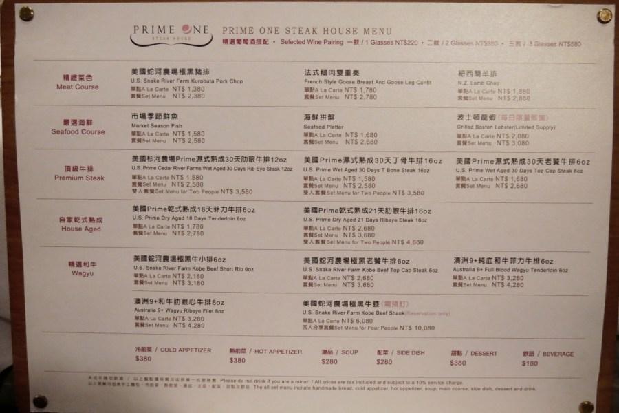 [台北美食]PRIME ONE牛排館|台北花園大酒店~米其林指南餐盤推薦.燈光美氣氛佳約會餐廳.供應乾式/濕式熟成牛排 @VIVIYU小世界