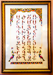 Matenadaran - Jerewan (Armenien) Handschriftensammlung