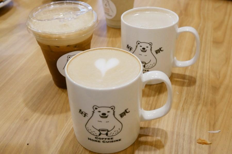 [中壢美食]好貳Coffee Home Cuisine|銅板價早午餐~好咖姐妹店.中正公園對面 @VIVIYU小世界