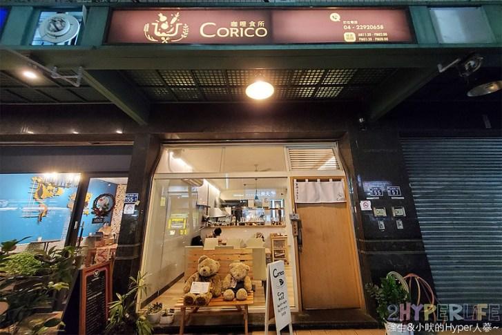 49161596361 257121c275 c - 可同時吃到日式和印度咖哩的溫馨風咖哩專賣店,Corico咖哩口味各有千秋也吃的到誠意!