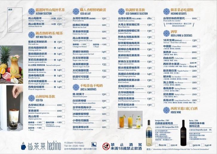 49207643561 87b0fbc22e c - 熱血採訪│做咖啡全新品牌hechino做茶菜試營運,這次竟然賣起功夫菜和廣式粥品