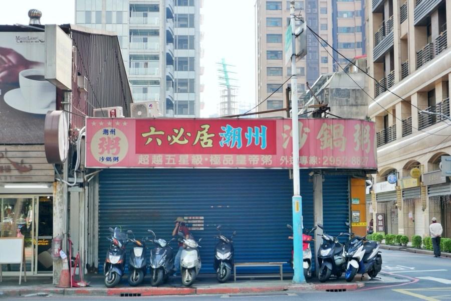 [板橋美食]六必居潮州沙鍋粥 冬天暖身又暖心的紅蟳粥~板橋火車站附近.一位難求的熱門店家 @VIVIYU小世界