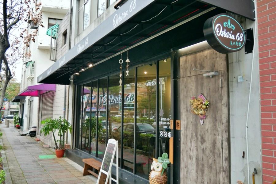 [桃園美食]Osteria68義式餐館|力行路警察局對面~平價義式料理.義大利麵.燉飯 @VIVIYU小世界