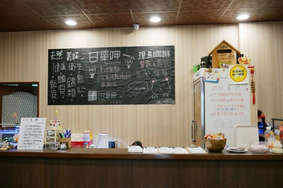 [桃園美食]甘單呷food&coffee|春日路JC Park後方的平價簡餐店~結合台、西、日式套餐 @VIVIYU小世界