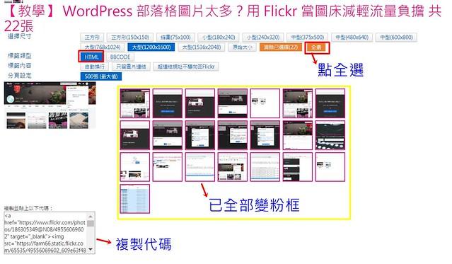 wordpress 圖床教學(18)