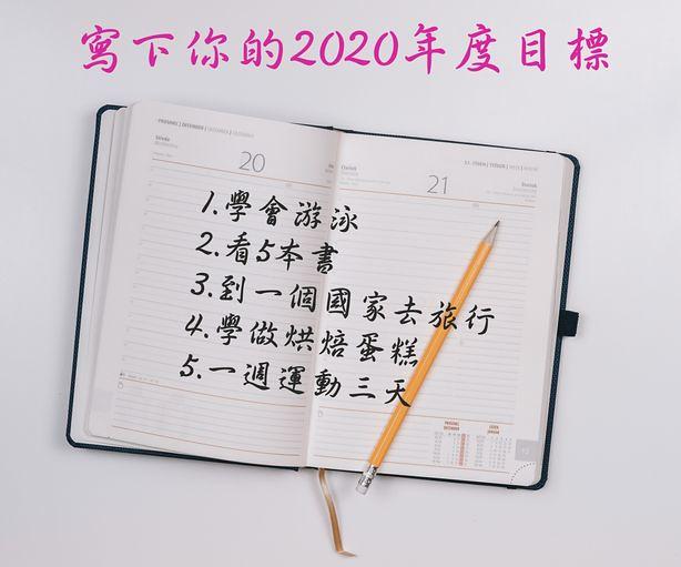 寫下2020年度目標