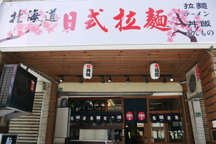 [桃園美食]北海道日式拉麵|武陵高中附近商圈~平價台式拉麵店.免費飲料吧、白飯、味噌湯.可再續麵 @VIVIYU小世界