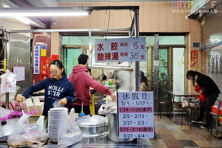 49625430478 fa520ee364 c - 原中華路近40年老店,北方水餃只賣兩樣就是水餃和酸辣湯!