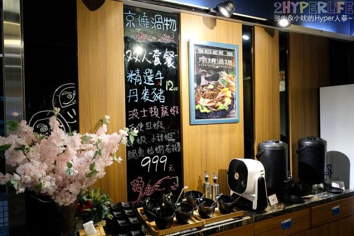 49638515822 6f3f0508cd c - 熱血採訪│加入油蔥酥的石頭火鍋,隱藏版菜單就在京燒渦物