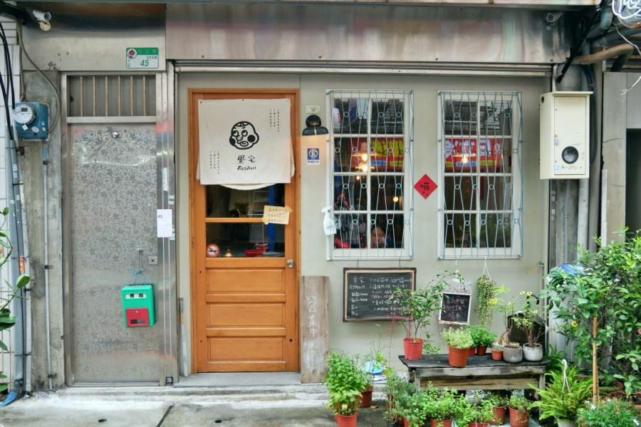 [台北美食]疍宅Egghost|行天宮站附近~巷弄之中的寧靜小天地.有可愛的店貓坐鎮 @VIVIYU小世界