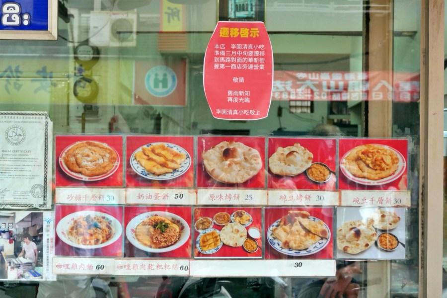 [新北美食]李園清真小吃|南洋美食街上印緬庶民美食‧異國風味料理‧現點現做印度烤餅 @VIVIYU小世界